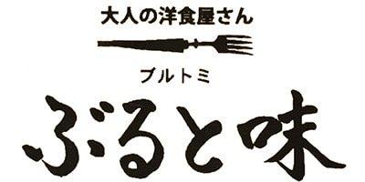 広島流川 大人の洋食屋さん