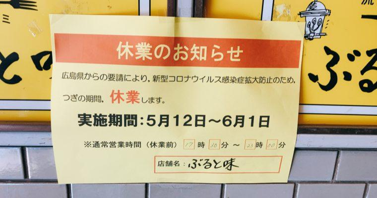 【 5/12〜6/1まで休業します 】