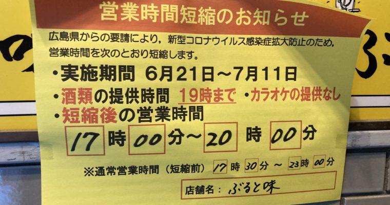 【 6/21〜7/11まで時短営業のお知らせ 】